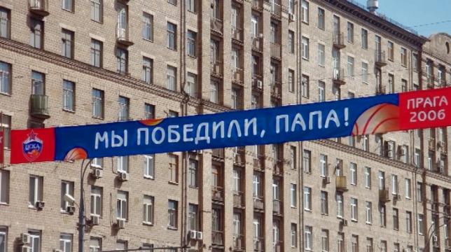 Такие баннеры, посвященные памяти Александра Яковлевича Гомельского, украсили Москву